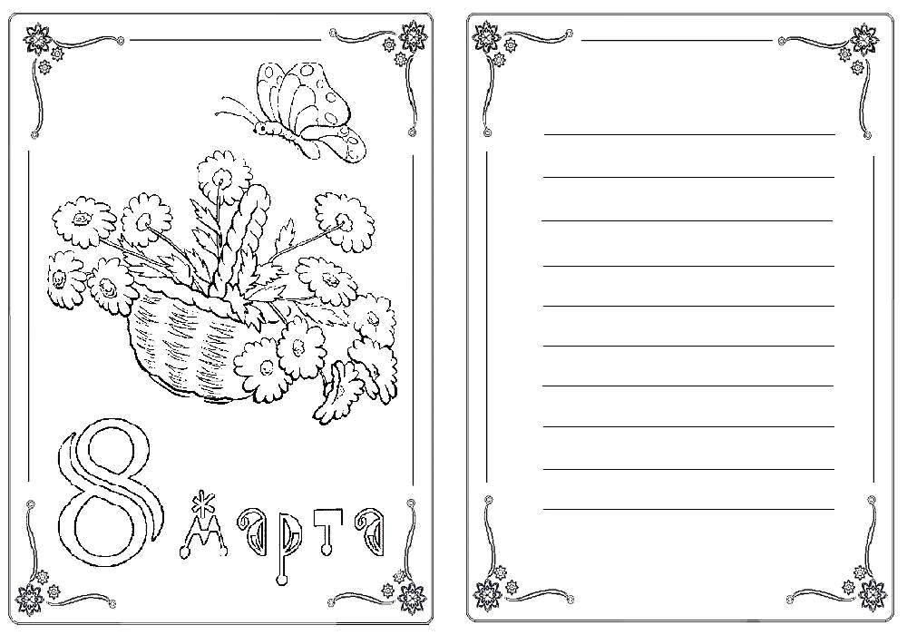 Coloring Открытка с 8 марта Download ,Поздравление, 8 марта, праздник, Женский день,.  Print