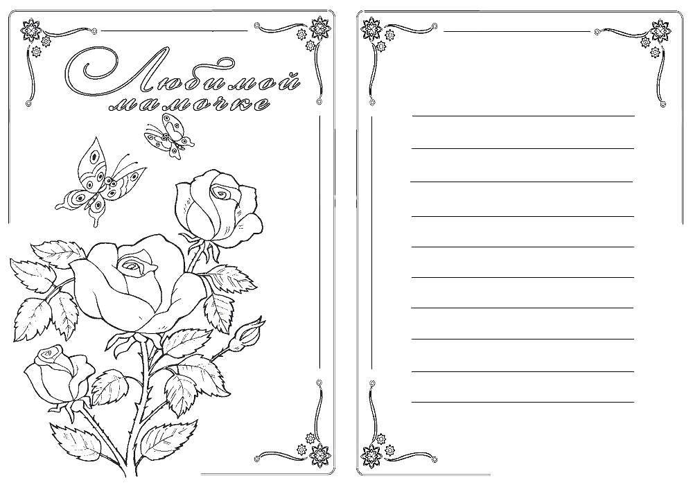 Coloring Поздравление с 8 марта Download ,Поздравление, 8 марта, праздник, Женский день,.  Print