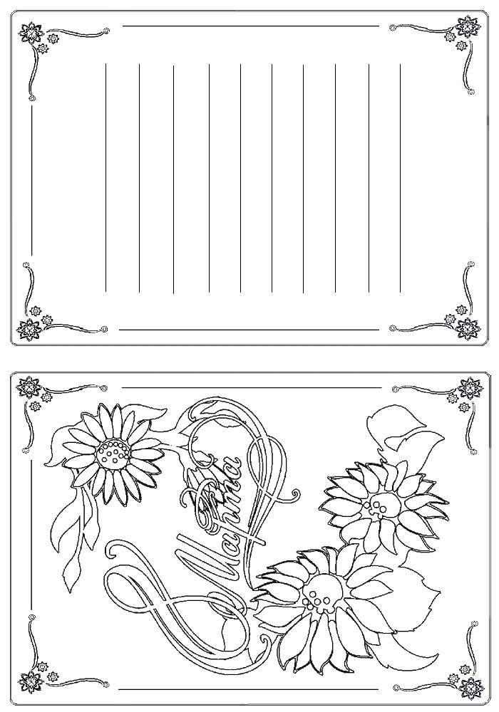 раскраска открытка маме на день рожденья время