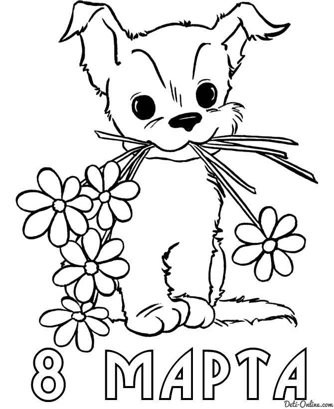 Раскраски на 8 марта распечатать с зайчиками