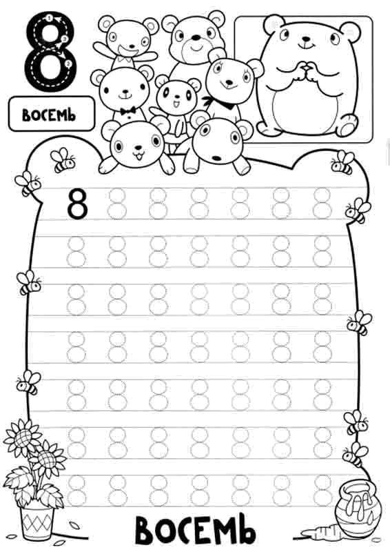 Coloring pages tracing numbers Скачать .  Распечатать