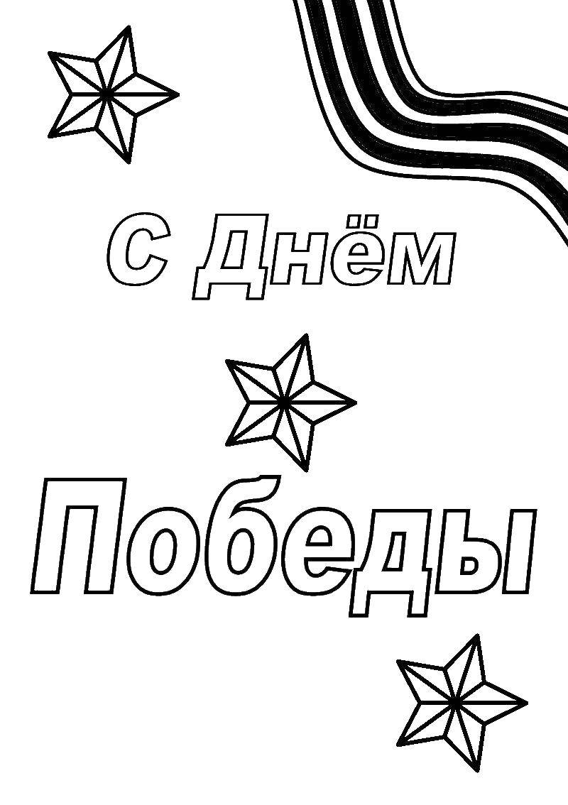 Coloring pages coloring to the victory day Скачать .  Распечатать