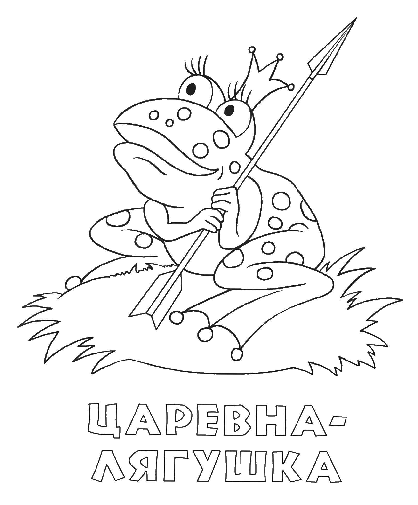 Сказка царевна лягушка в картинках карандашом
