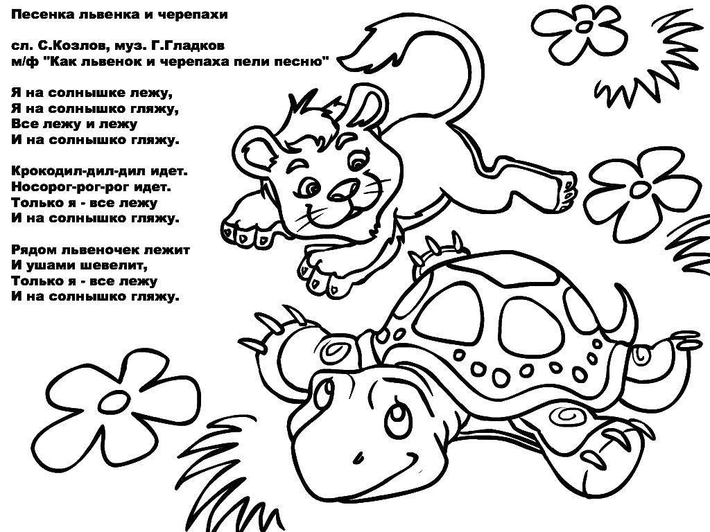 Детские песенки раскраска