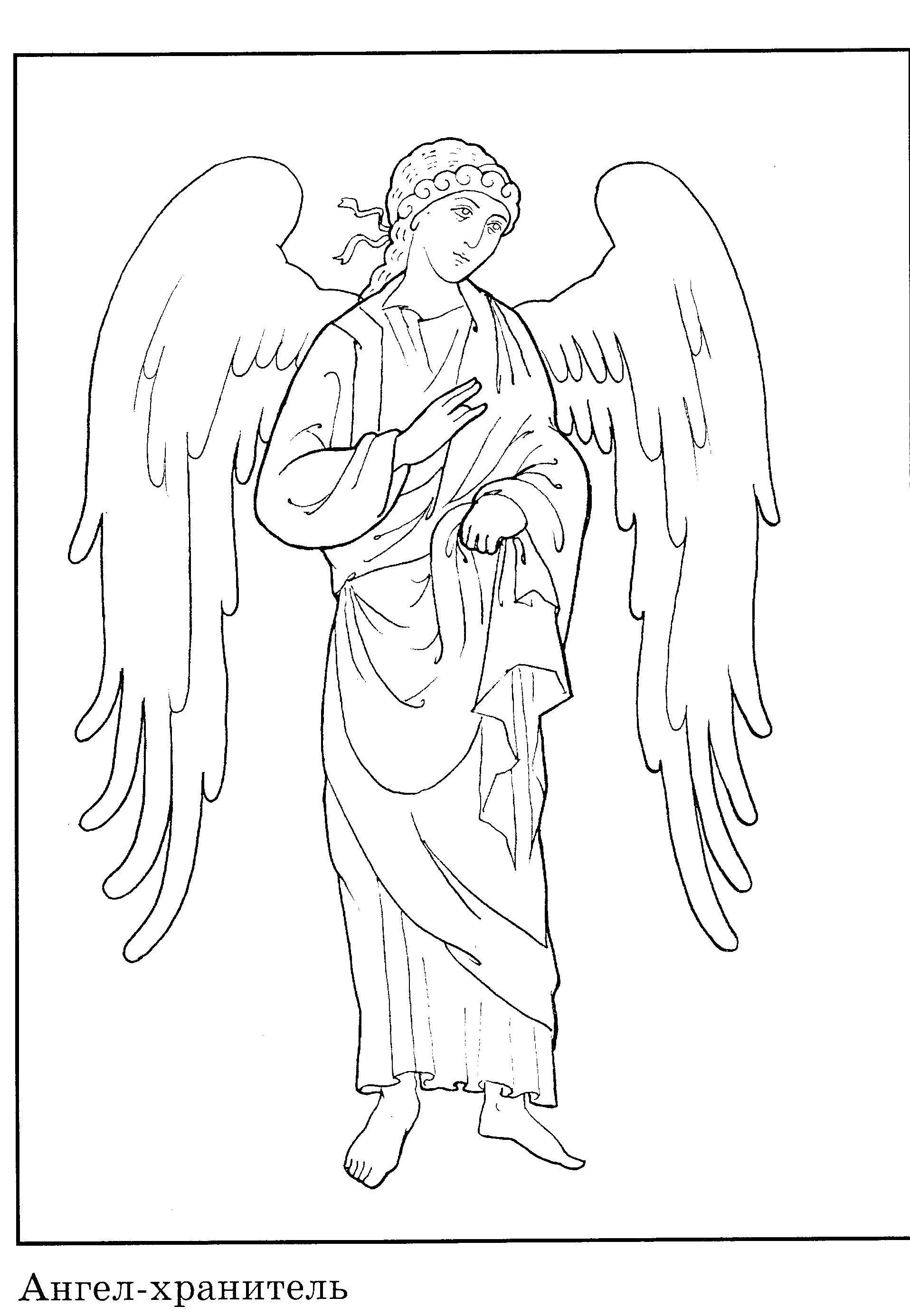 Раскраска ангел хранитель Скачать ,ангел хранитель, крылья,.  Распечатать
