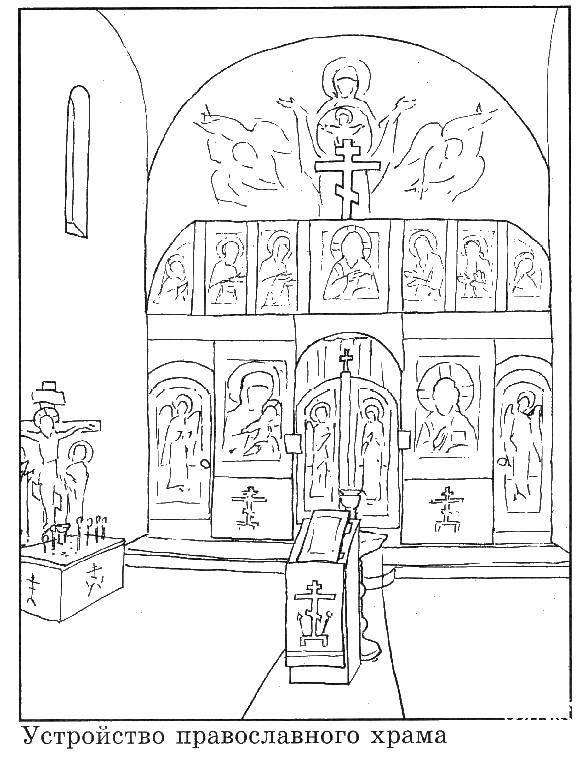 Раскраска церковь Скачать ,православный храм, иконы,.  Распечатать