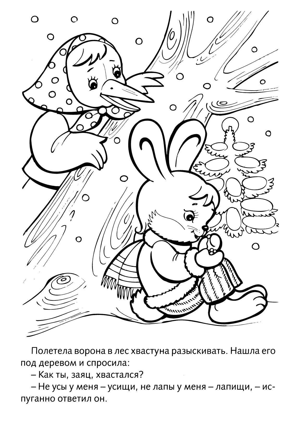 картинки к сказке заяц хваста для раскрашивания хорошего