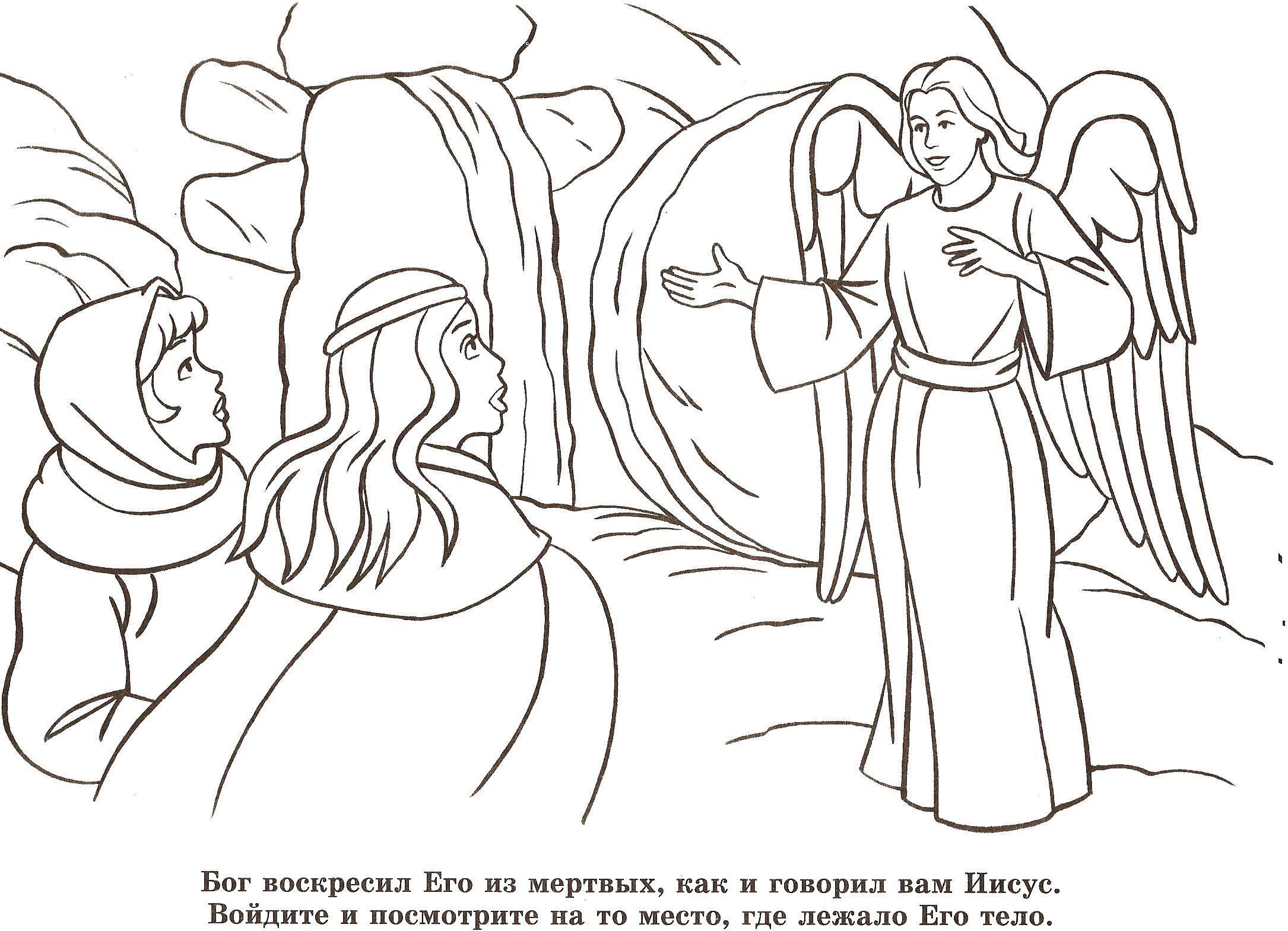 Раскраска христос воскрес Скачать ,Библия,.  Распечатать