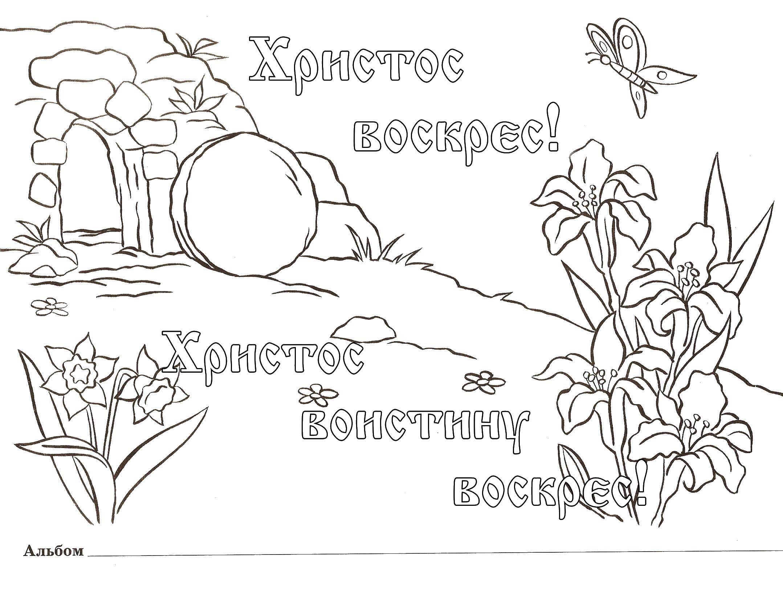 Раскраска христос воскрес Скачать ,Пасха, праздник,.  Распечатать