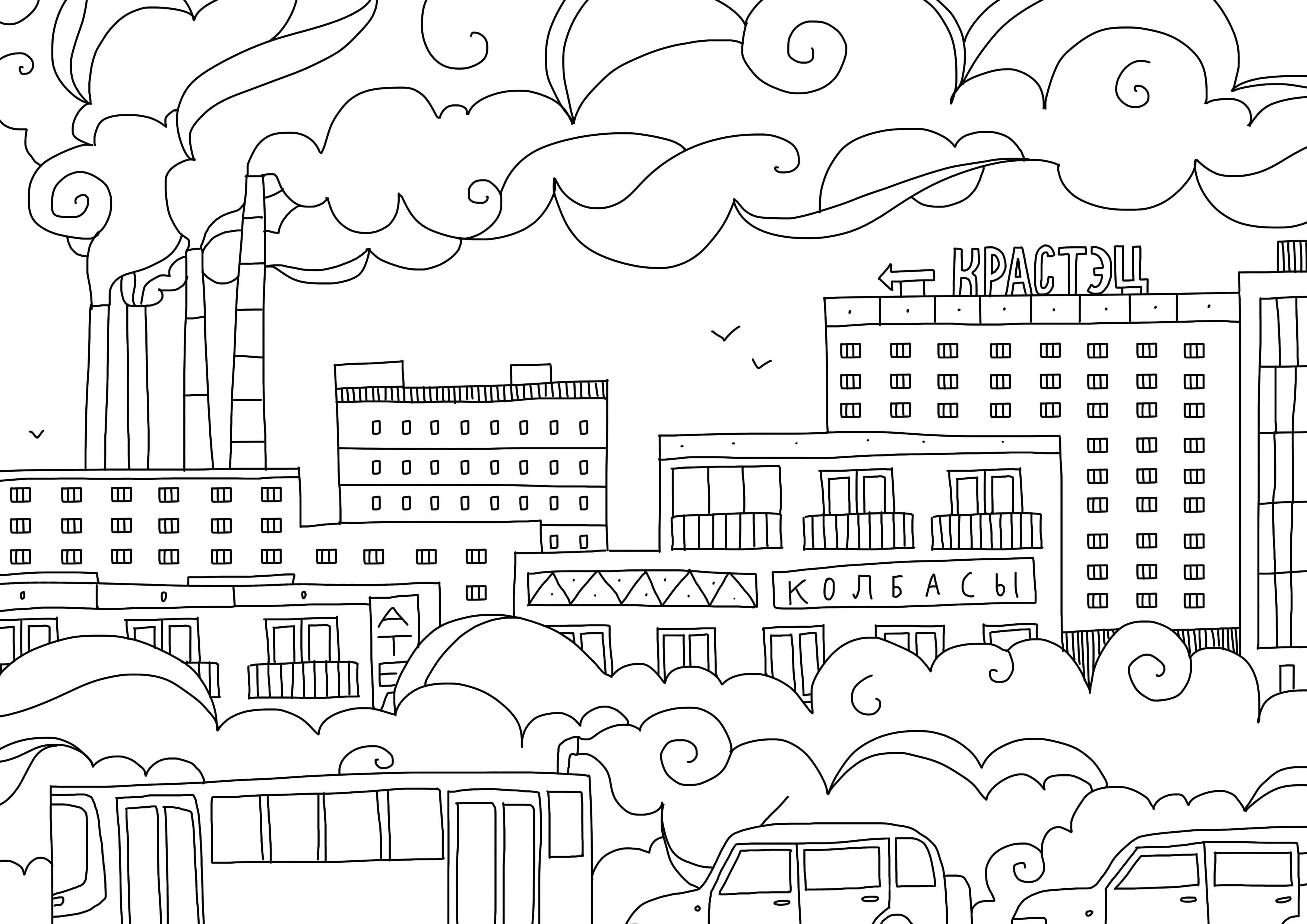 Раскраска про город златоуст