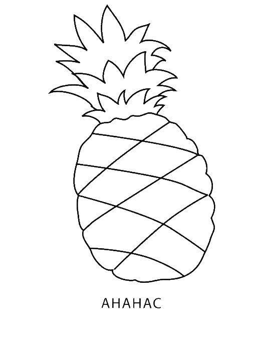 несколько ананас раскраска для малышей танков