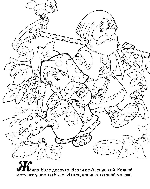 раскраски герои русских народных сказок картинки