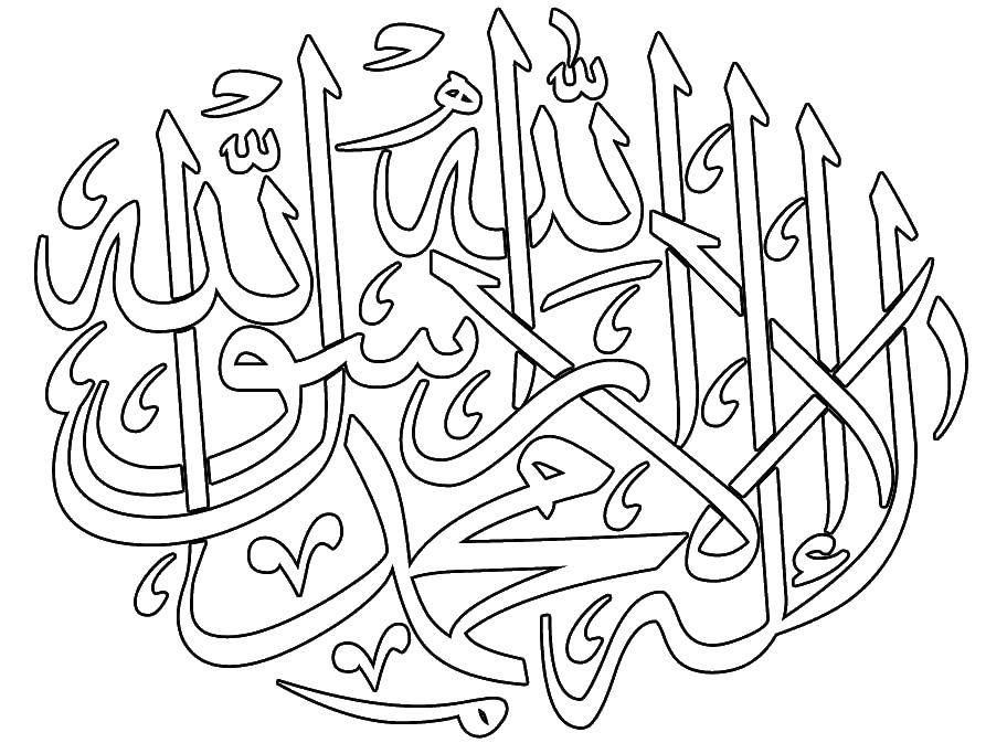Coloring sheet Quran Download School, student, portfolio.  Print ,school,