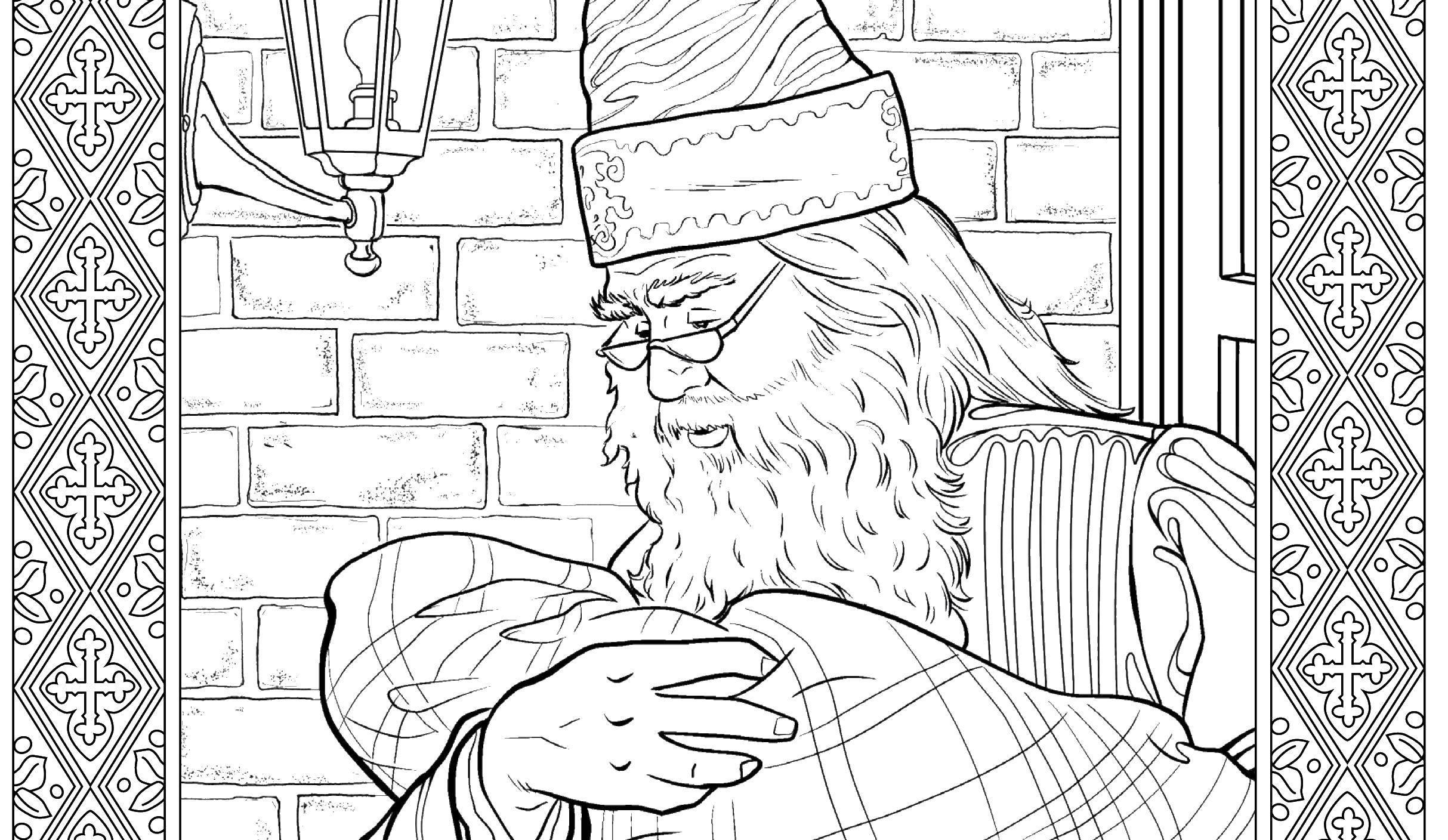 Раскраски Раскраска Альбус дамблдор с ребенком Гарри ...