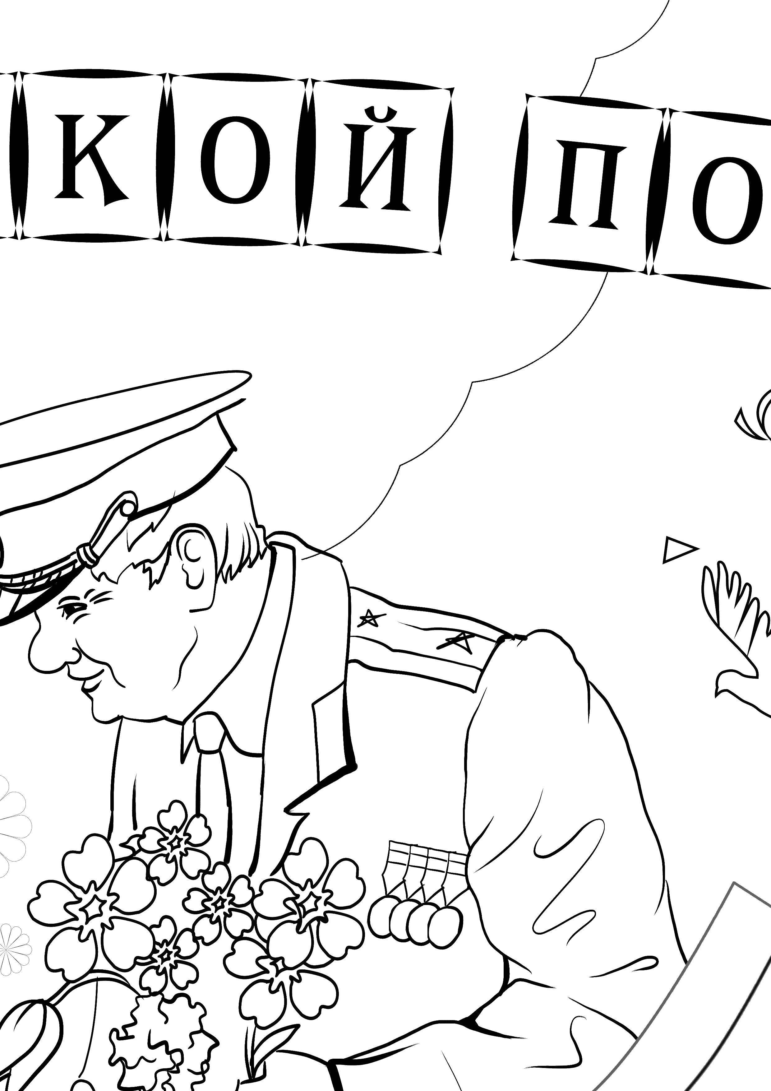 Поздравительная открытка к празднику россии раскраска