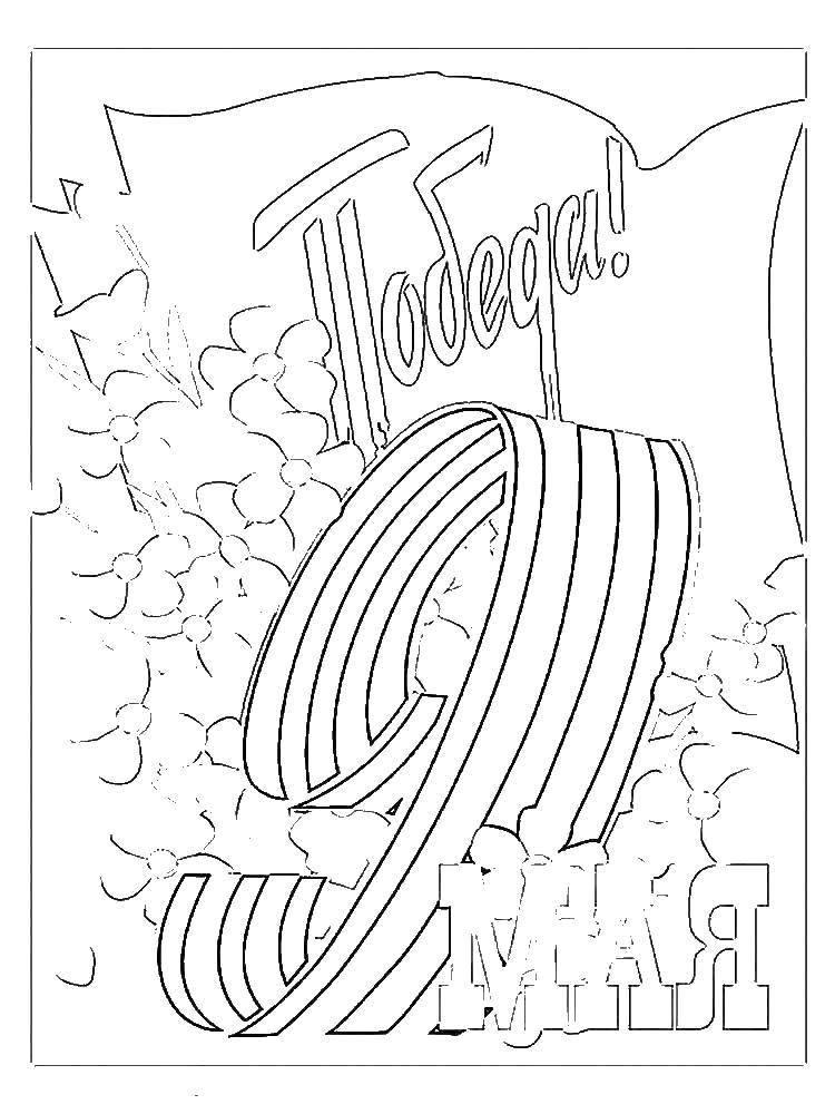 Coloring pages May 9 Скачать .  Распечатать