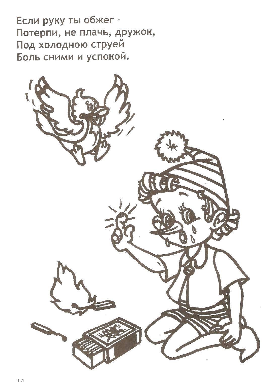 Раскраски Раскраска Огнетушитель пожар, Раскраски