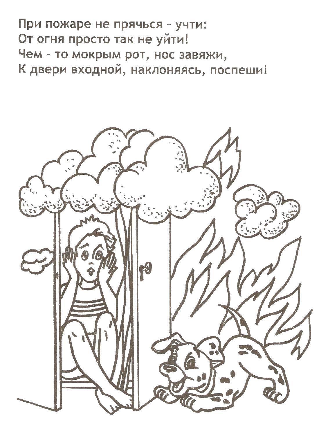 Картинки пожарная безопасность для детей в детском саду разукрасить