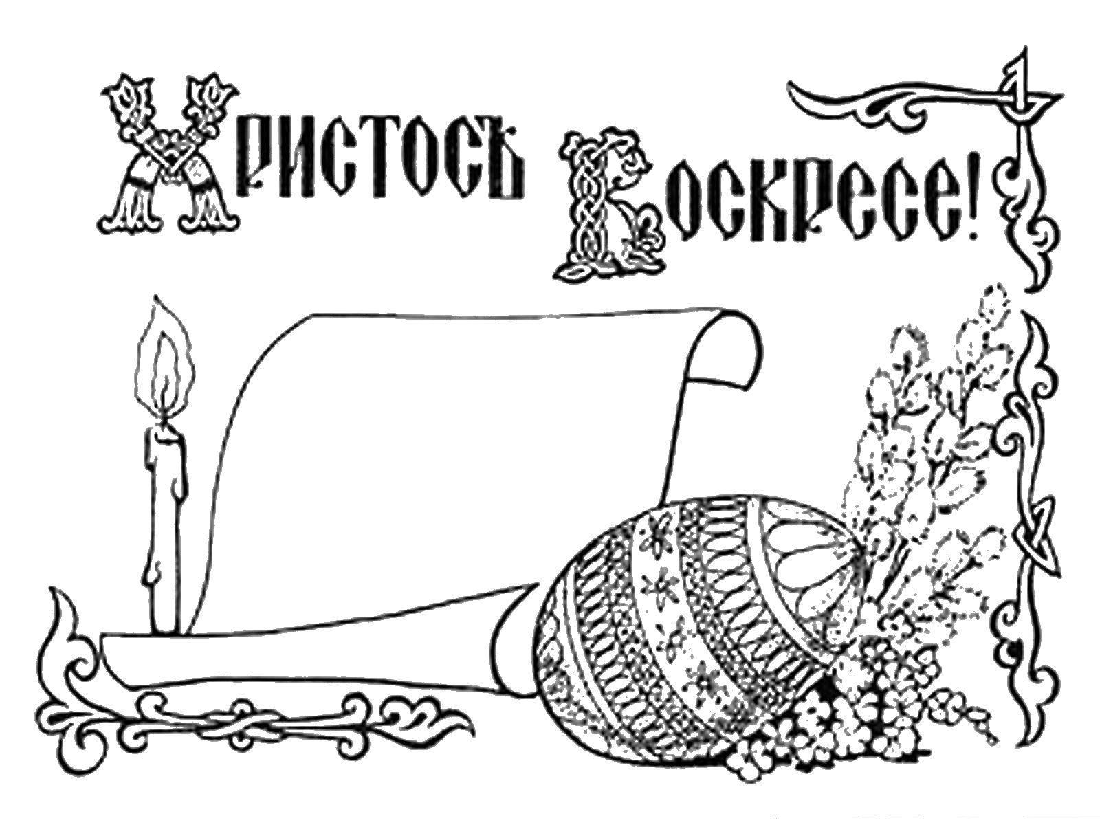 пасхальные картинки раскраски слов христос воскресе вооружении состоят самые