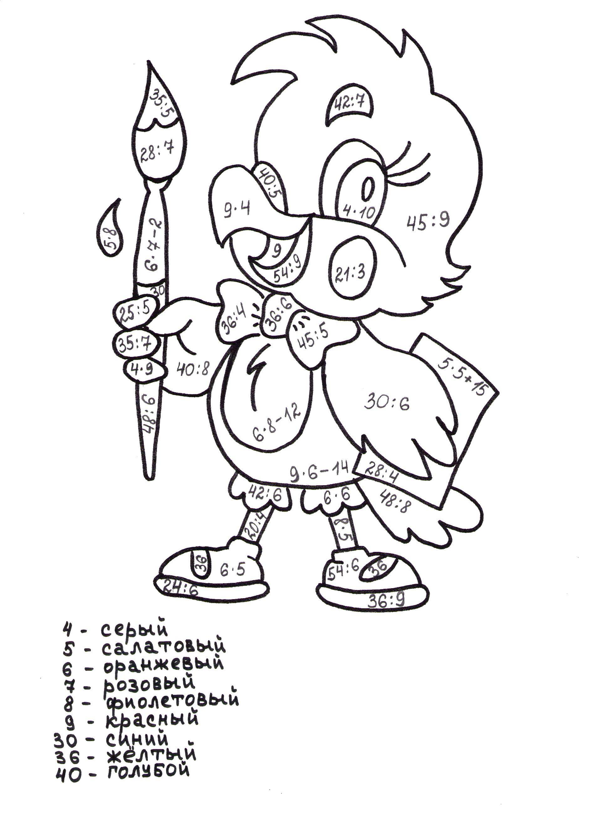 Coloring sheet math coloring pages Download Tom , game, cat, Angela.  Print ,coloring,