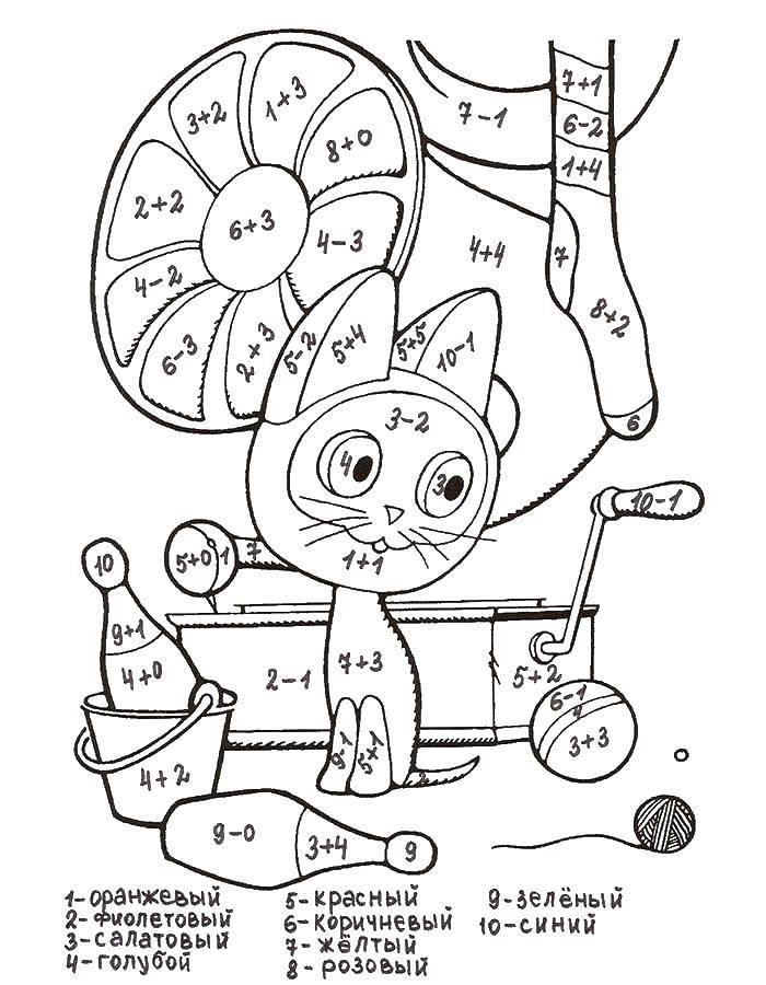 математик картинка раскраска сшить пинетки виде